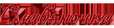 Славянская керамика оптом Slavceramika (сайт носит исключительно информационный характер)